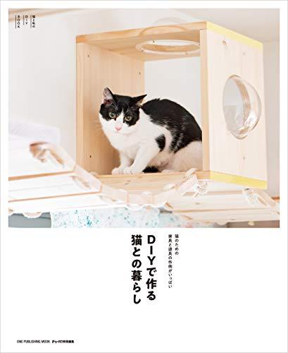 DIYで作る猫との暮らし ワン・パブリッシングムック