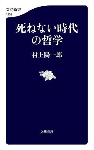 死ねない時代の哲学 (文春新書)