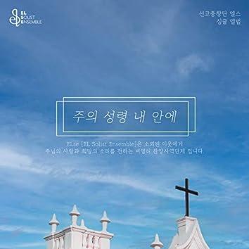 주의 성령 내 안에 The Spirit of the Lord Overflows in My Heart (feat. 전진희 Jeon Jin Hee)