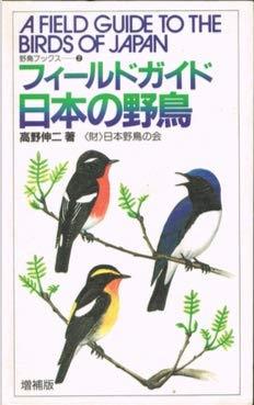 フィールドガイド日本の野鳥 (野鳥ブックス (8))