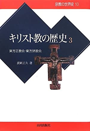 Kirisutokyō no rekishi : 3
