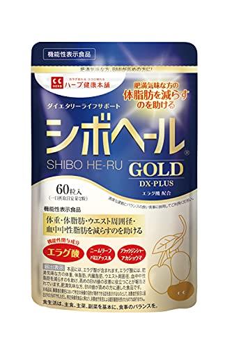 ハーブ健康本舗 シボヘールGOLD DX-PLUS 60粒入り [機能性表示食品] エラグ酸配合 サプリメント