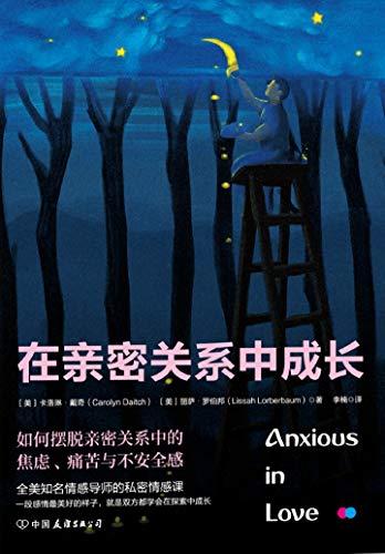 在亲密关系中成长:如何摆脱亲密关系中的焦虑、痛苦与不安全感(Grow in Intimate Relationships: How to Get Rid of Anxiety, Pain, and Insecurity in Intimate Relationships) (Chinese Edition)