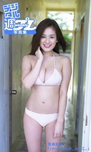 <デジタル週プレ写真集> 筧美和子「1メートル先の、みーこ。」 週プレ PHOTO BOOKの詳細を見る