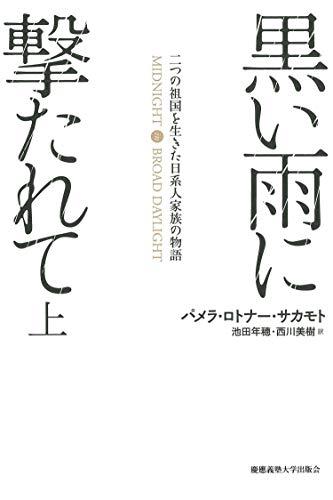 黒い雨に撃たれて 上 :二つの祖国を生きた日系人家族の物語