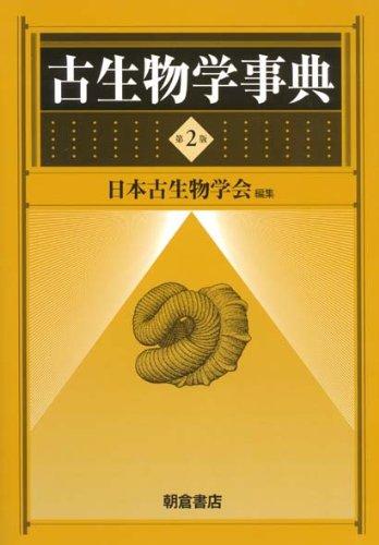 古生物学事典