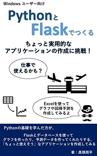 PythonとFlaskでつくる ちょっと実用的なアプリケーションの作成に挑戦! Python & Flask 初めてのWebアプリケーション作成に挑戦!!