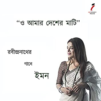 O Amar Desh Er Maati