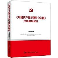 中国共产党纪律处分条例经典案例解析