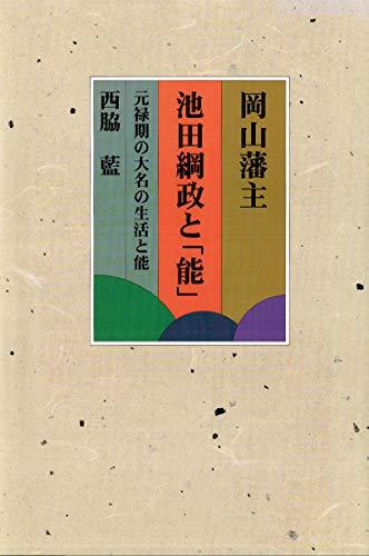 岡山藩主 池田綱政と「能」-元禄期の大名の生活と能-