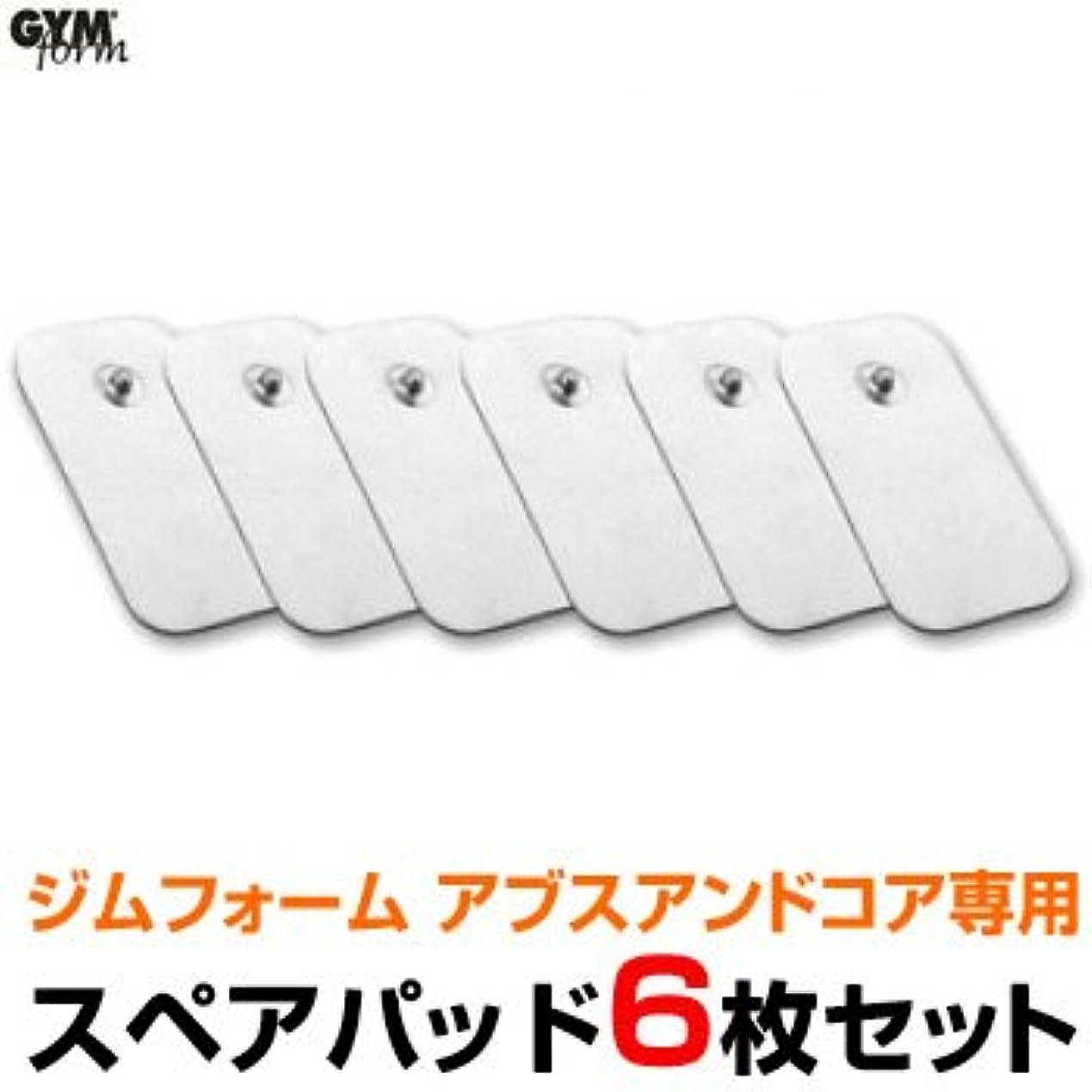 制裁処理結論ジムフォーム アブス&コア専用スペアパッド(GYMform ABS&CORE)6枚セット