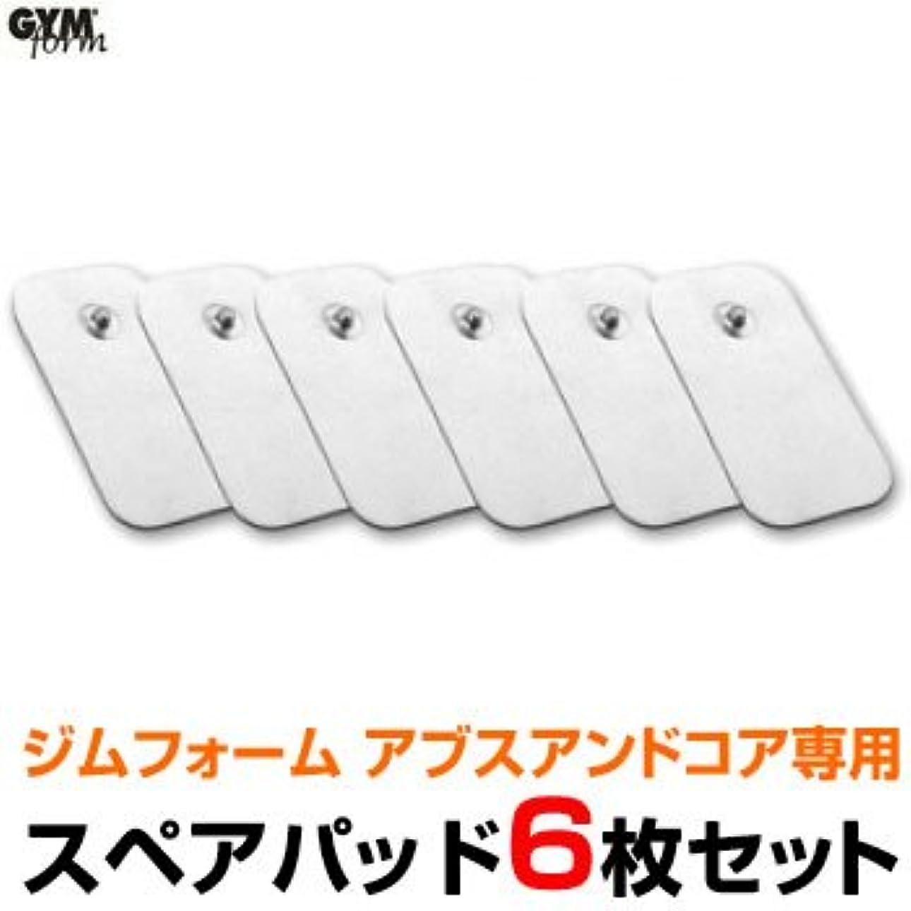 麺カポック止まるジムフォーム アブス&コア専用スペアパッド(GYMform ABS&CORE)6枚セット
