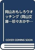 岡山おもしろウオッチング (岡山文庫―珍々おかやま楽しみ図会 その2 (216))