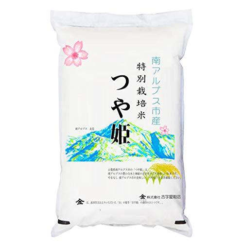 【精米】山梨県南アルプス市産 特別栽培米 無洗米(袋再利用) 白米 つや姫 5kg(長期保存包装)x4袋 令和元年産