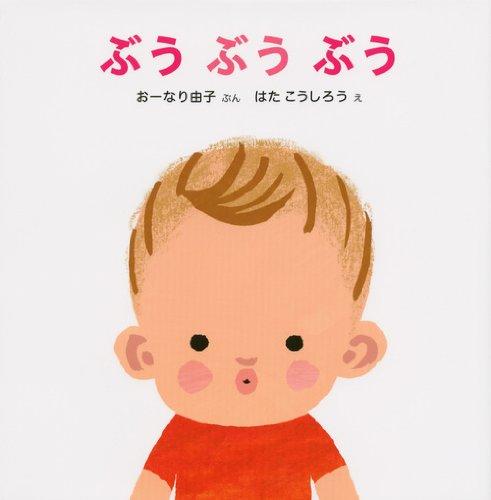 ぶう ぶう ぶう (講談社の幼児えほん)の詳細を見る