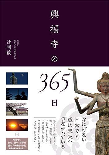 興福寺の365日 (DVD付き 御仏・祈り・四季を綾なす映像66分)