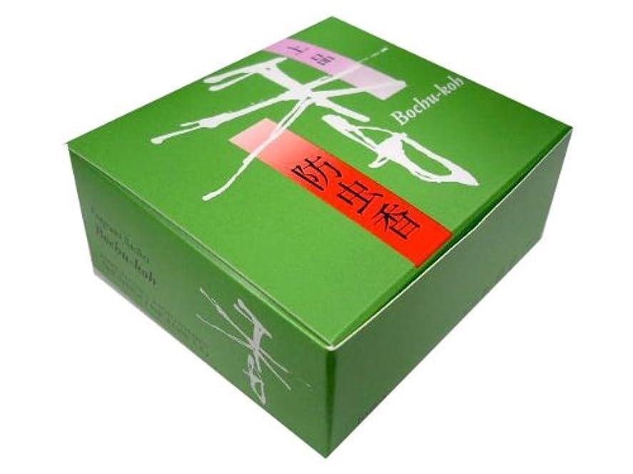 外出従来のしわ松栄堂の防虫香 上品 防虫香 10袋入 #520138