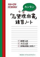 「志望理由書」練習ノート