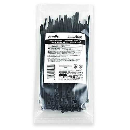 【Amazon.co.jp限定】 エーモン 配線バンド ロック式 150mm (既存品番 1108) 業務用大容量パック 120個入 4661