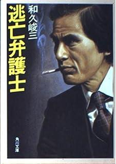逃亡弁護士 (角川文庫)
