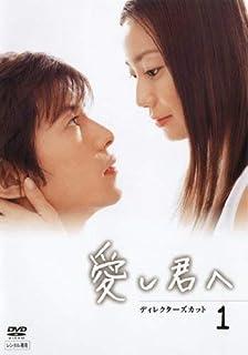 愛し君へ [レンタル落ち] (全4巻) [マーケットプレイス DVDセット商品]