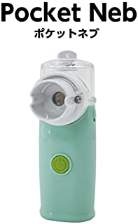 医療用ネブライザー ポケットネブ (Pocket Neb) 小型吸入器 グリーン