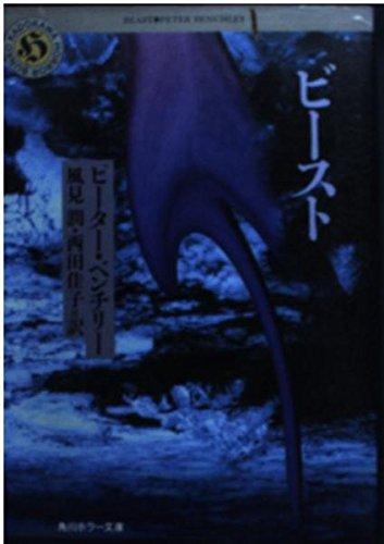 ビースト (角川ホラー文庫)の詳細を見る