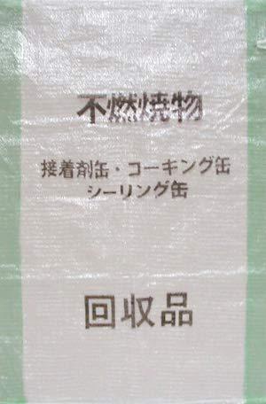 ゴミ分別袋 カラー別文字入り 580×880mm 緑【接着材缶・コーキング缶・シーリング缶】100枚