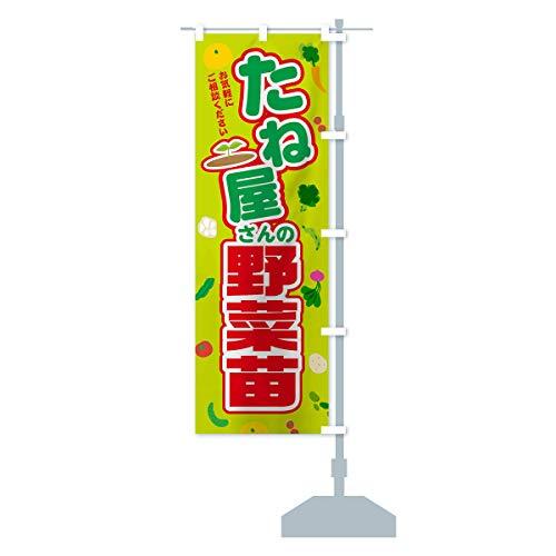 たね屋さんの野菜苗 のぼり旗 サイズ選べます(コンパクト45x150cm 右チチ)