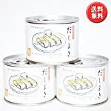 【京風だし】だしまき缶詰3缶セット 190g×3缶/だし巻き/出汁巻き/玉子焼き(20070011x3)
