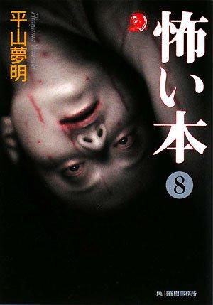 怖い本〈8〉 (ハルキ・ホラー文庫)