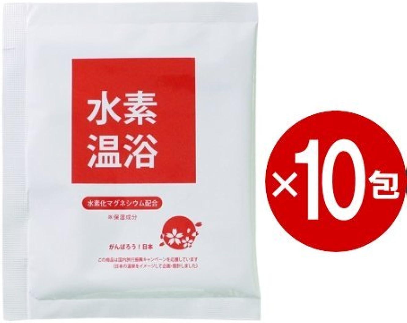 強制的アルコールパターン水素温浴 【水素化マグネシウム配合】入浴剤10袋入り (限定お試し価格)