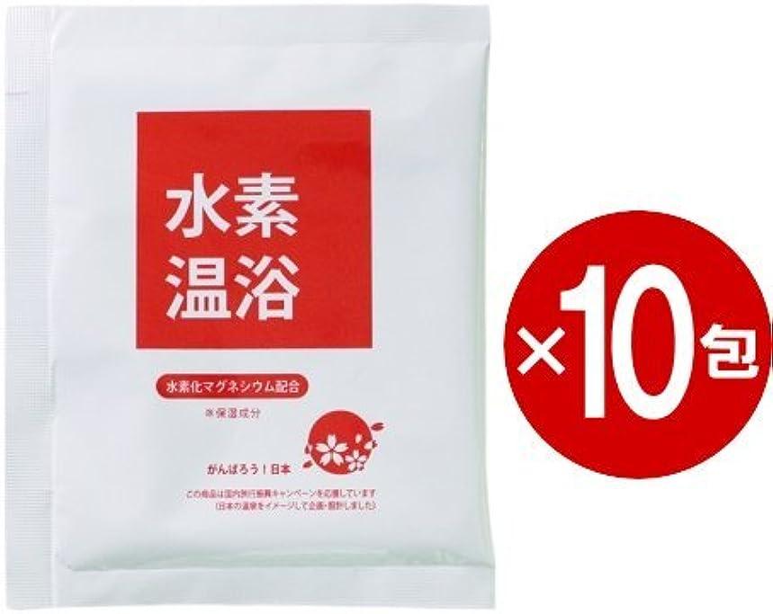 カニズーム厚い水素温浴 【水素化マグネシウム配合】入浴剤10袋入り (限定お試し価格)