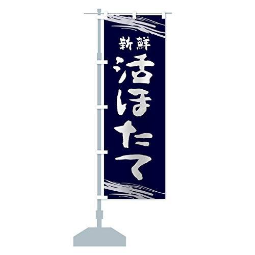活ほたて のぼり旗 サイズ選べます(ジャンボ90x270cm 左チチ)