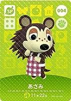 どうぶつの森 amiiboカード 第1弾 【004】 あさみ SP