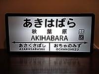 鉄道 国鉄 イメージ 秋葉原駅 昭和 レトロ 駅名標 看板 置物 雑貨 LEDプラスチックライトBOX