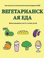 Вегетарианская еда: В этой книге есть 40 страниц для раскрашиван&# (Книга-раскраска)