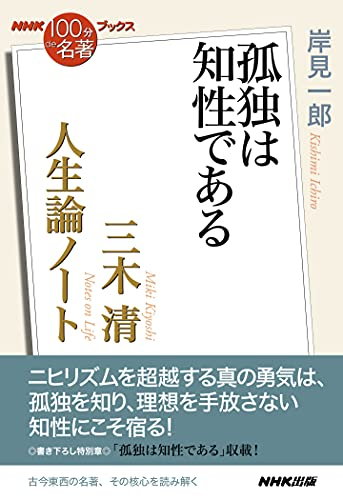 NHK「100分de名著」ブックス 三木清 人生論ノート 孤独は知性である