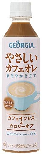 コカ・コーラ ジョージア やさしいカフェオレ ペットボトル コーヒー 410ml×24本