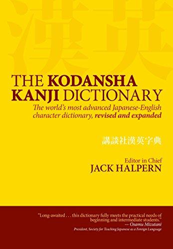 The Kodansha Kanji Dictionary (English Edition)