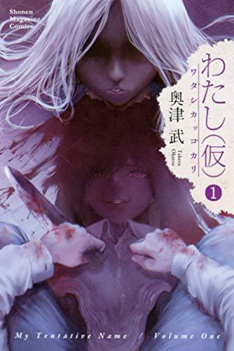 わたし(仮)(1) (マガジンポケットコミックス)