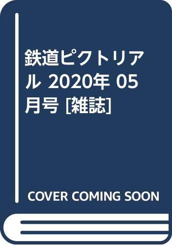 鉄道ピクトリアル 2020年 05 月号 [雑誌]