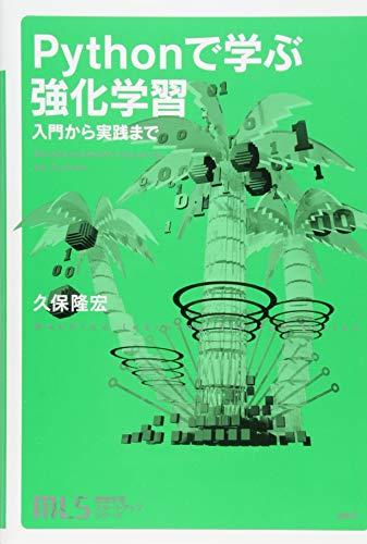 機械学習スタートアップシリーズ Pythonで学ぶ強化学習 入門から実践まで (KS情報科学専門書)