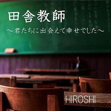 inakakyoshi ~kiminideaeteshiawasedeshita~