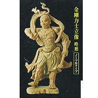 和の心 仏像コレクション(再販) [2.金剛力士立像 吽形(ノーマルタイプ)](単品)