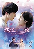 恋する十二夜~キミとボクの8年間~ DVD-BOX2[DVD]