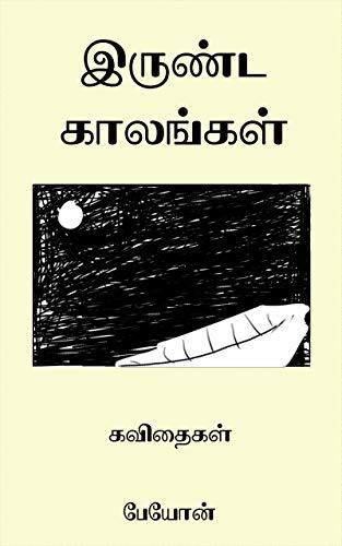 இருண்ட காலங்கள் (Tamil Edition)