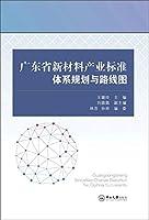 广东省新材料产业标准体系规划与路线图