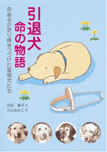 引退犬 命の物語―命あるかぎり輝きつづけた盲導犬たち (動物感動ノンフィクション)の詳細を見る