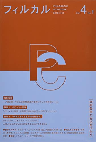 フィルカル Vol. 4, No. 1 ―分析哲学と文化をつなぐ―